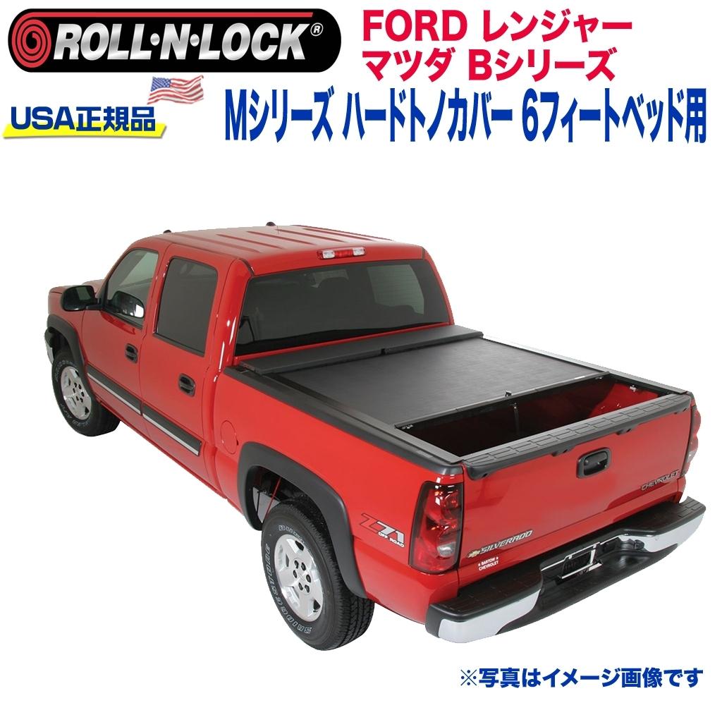 【Roll-N-Lock (ロールンロック) USA正規品】ハードトノカバー ビニール製格納式 Mシリーズ6フィートベッド用 ブラックFORD フォード レンジャー/マツダ Bシリーズ 1983年~2012年