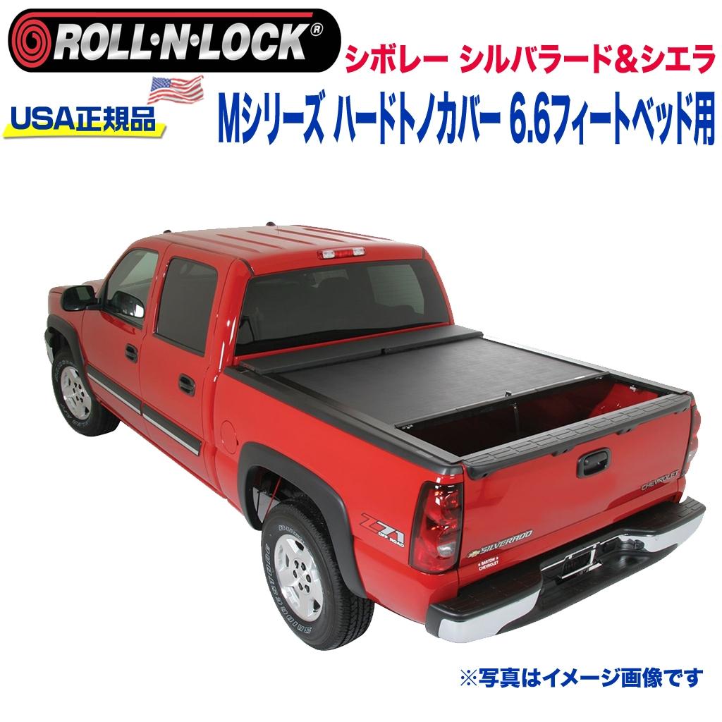 【Roll-N-Lock (ロールンロック) USA正規品】ハードトノカバー ビニール製格納式 Mシリーズ6.6フィートベッド用 ブラックシボレー シルバラード・シエラ 2007年~2013年