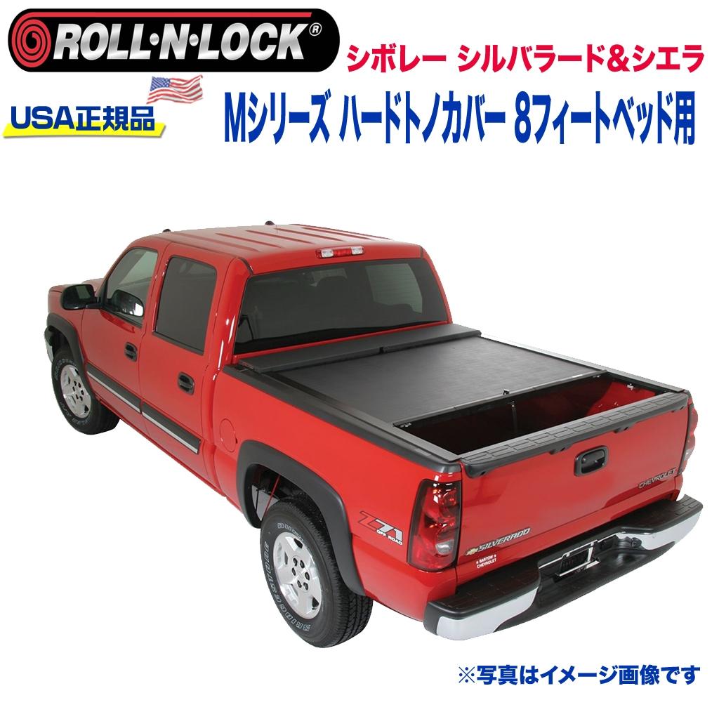 【Roll-N-Lock (ロールンロック) USA正規品】ハードトノカバー ビニール製格納式 Mシリーズ8フィートベッド用 ブラックシボレー シルバラード・シエラ 2007年~2013年