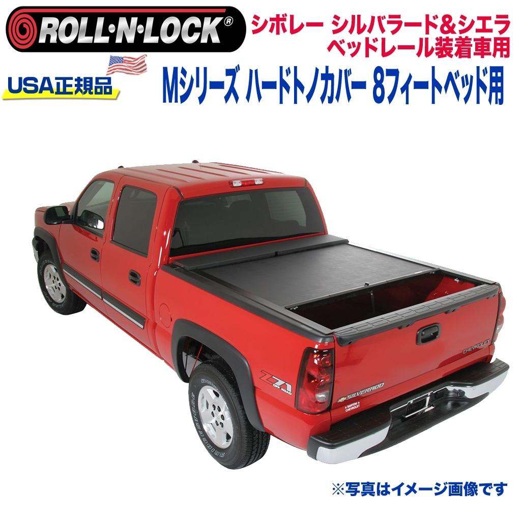 【Roll-N-Lock (ロールンロック) USA正規品】ハードトノカバー ビニール製格納式 Mシリーズ8フィートベッド用 ブラックシボレー シルバラード・シエラ (ベッドレール装着車用) 1999年~2007年