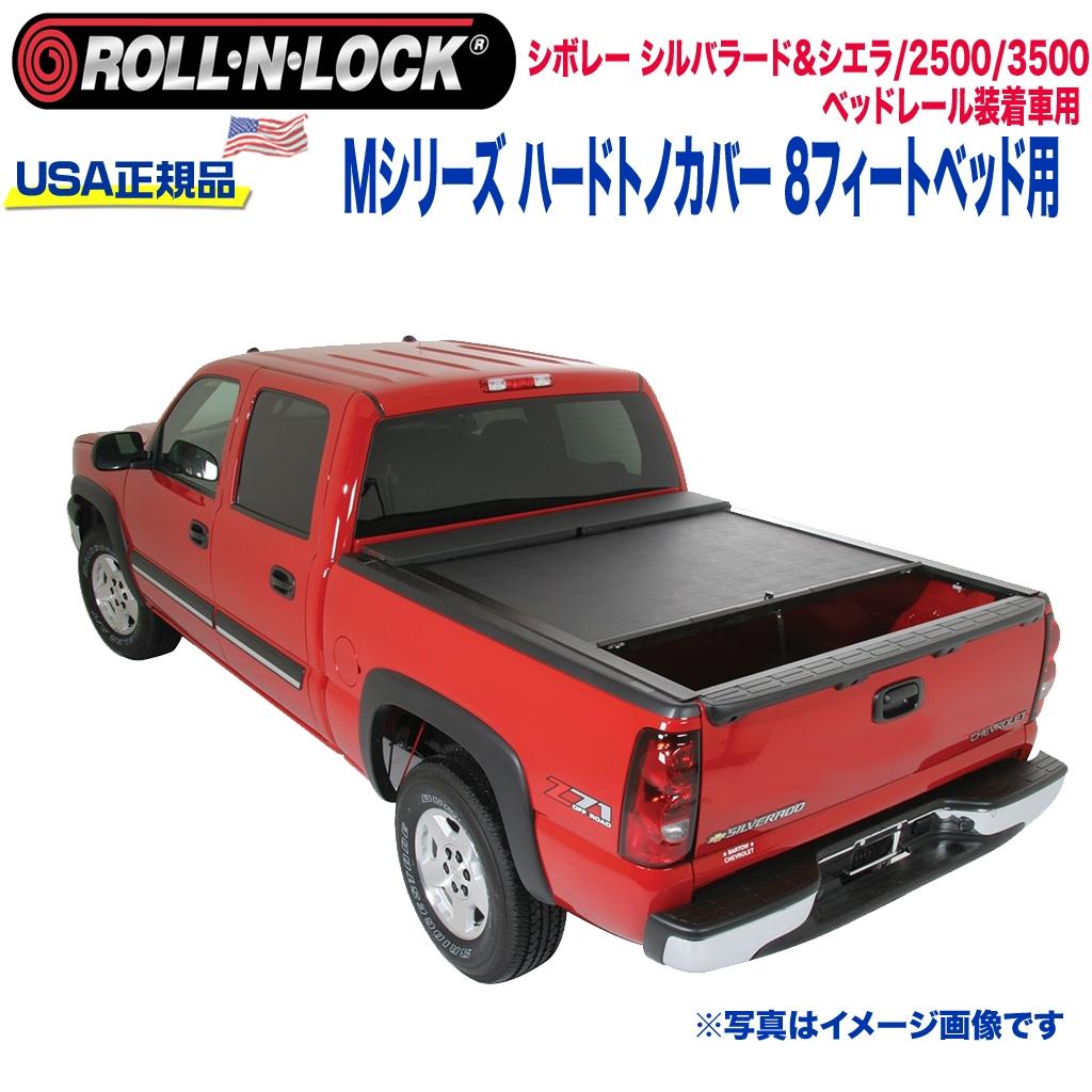 【Roll-N-Lock (ロールンロック) USA正規品】ハードトノカバー ビニール製格納式 Mシリーズ8フィートベッド用 ブラックシボレー シルバラード・シエラ 2007年~2013年/シルバラード・シエラ2500/3500 2007年~2014年/(ベッドレール装着車用)