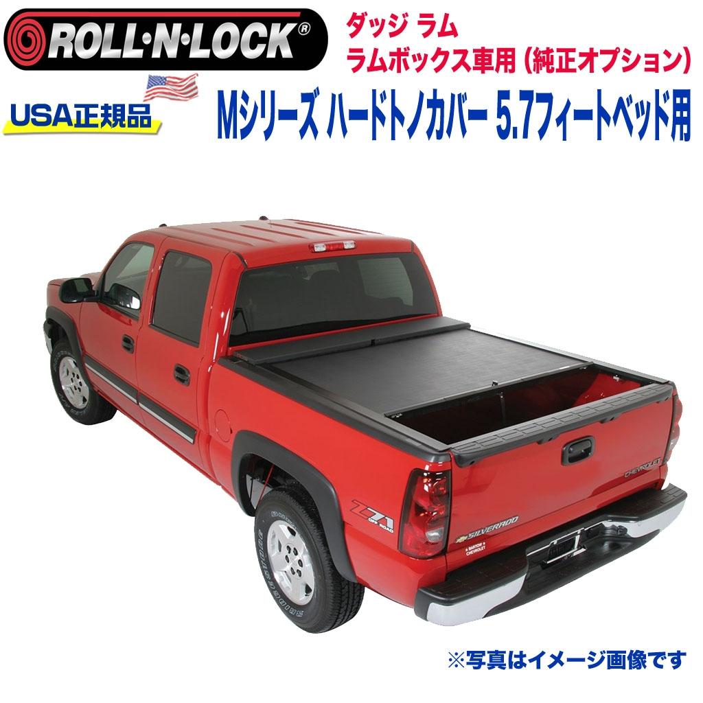 【Roll-N-Lock (ロールンロック) USA正規品】ハードトノカバー ビニール製格納式 Mシリーズ5.7フィートベッド用 ブラックダッジ ラム ラムボックス車用(純正オプション) 2012年~2018年