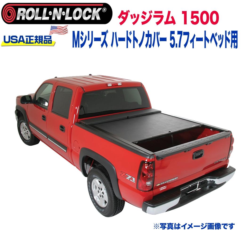 【Roll-N-Lock (ロールンロック) USA正規品】ハードトノカバー ビニール製格納式 Mシリーズ5.7フィートベッド用 ブラックダッジ ラム1500 2009年~2018年