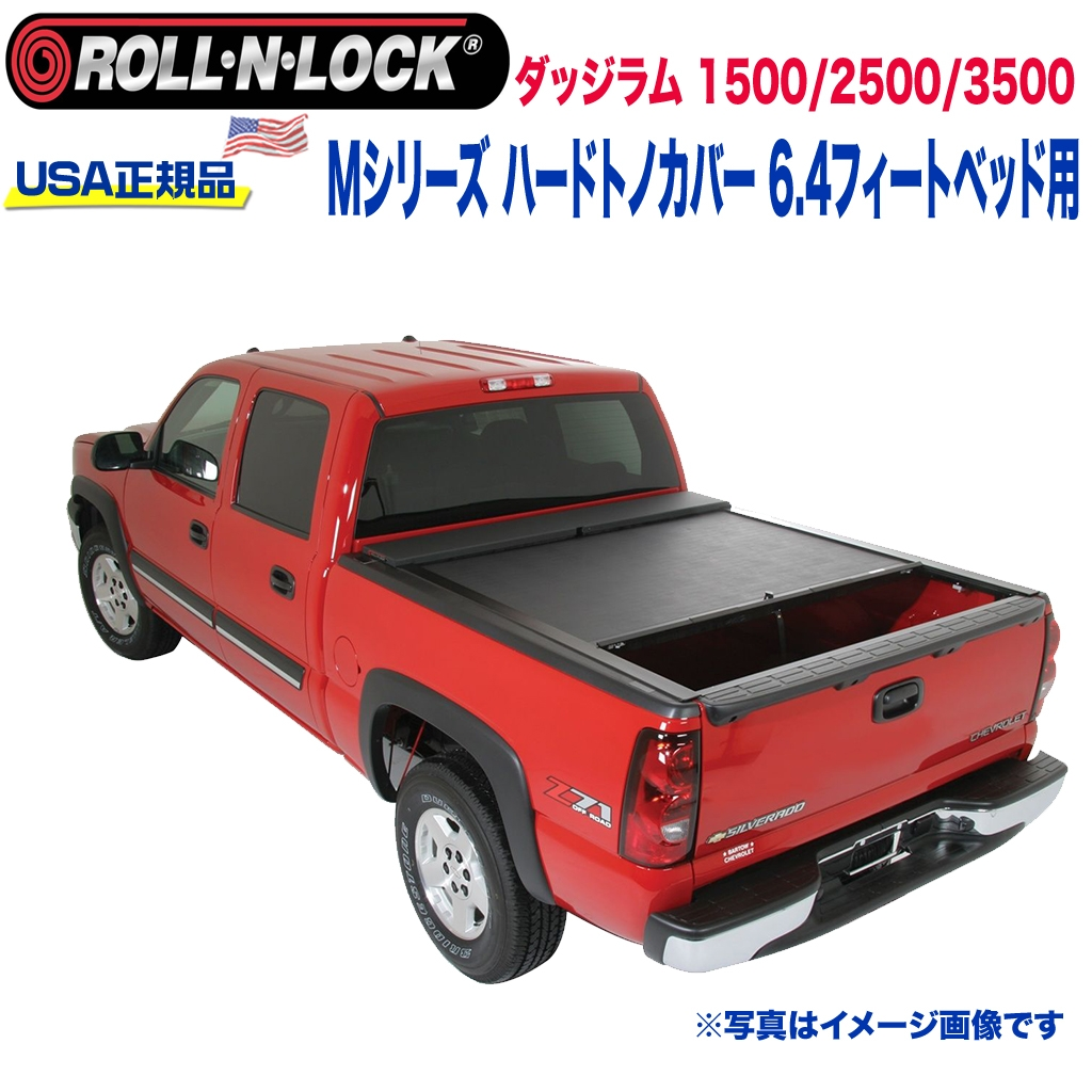 【Roll-N-Lock (ロールンロック) USA正規品】ハードトノカバー ビニール製格納式 Mシリーズ6.4フィートベッド用 ブラックダッジ ラム1500/2500/3500 2010年~2018年