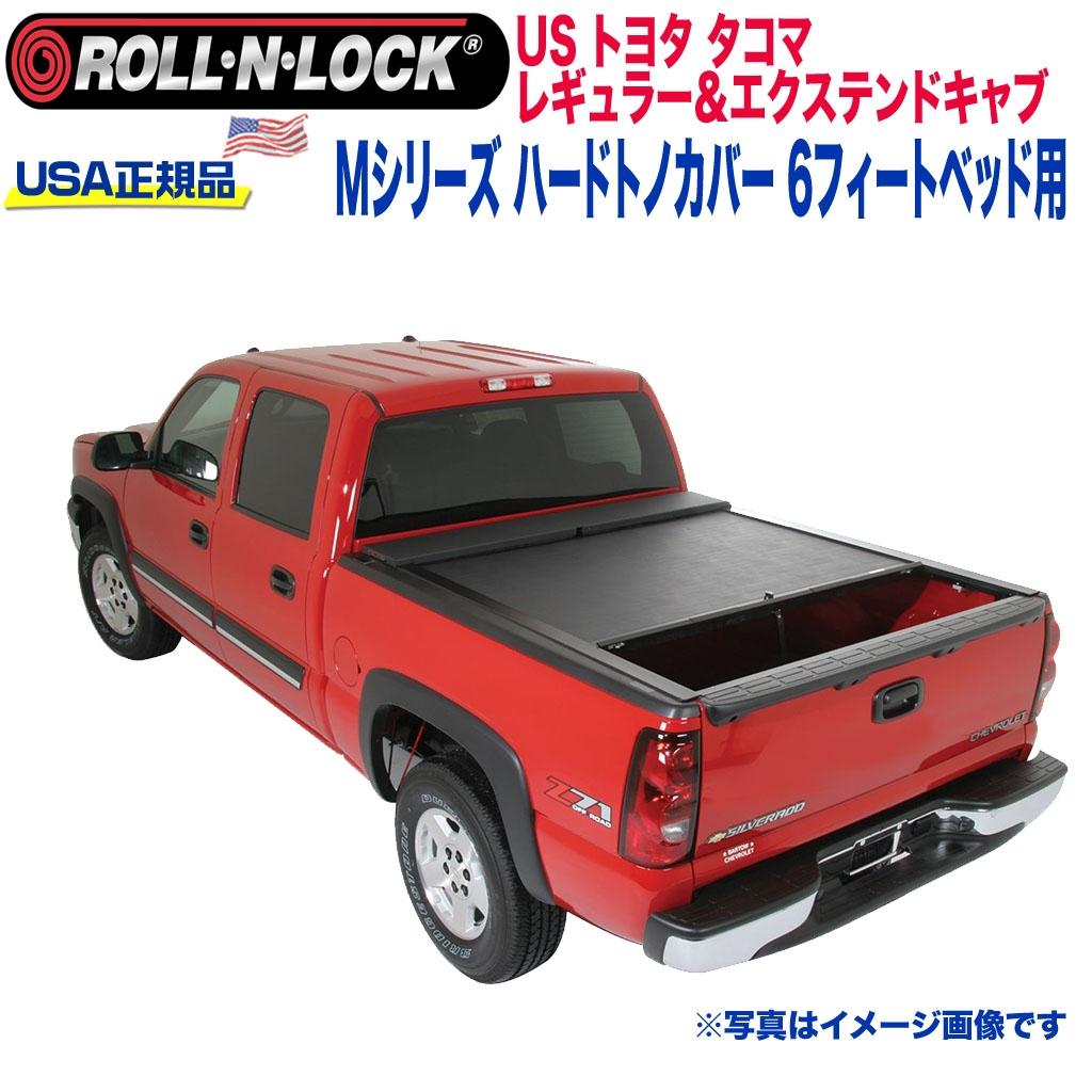 【Roll-N-Lock (ロールンロック) USA正規品】ハードトノカバー ビニール製格納式 Mシリーズ6フィートベッド用 ブラックUSトヨタ タコマ レギュラー/エクステンドキャブ 1995年~2004年