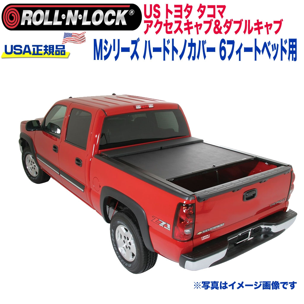 【Roll-N-Lock (ロールンロック) USA正規品】ハードトノカバー ビニール製格納式 Mシリーズ6フィートベッド用 ブラックUSトヨタ タコマ アクセスキャブ/ダブルキャブ 2005年~2015年
