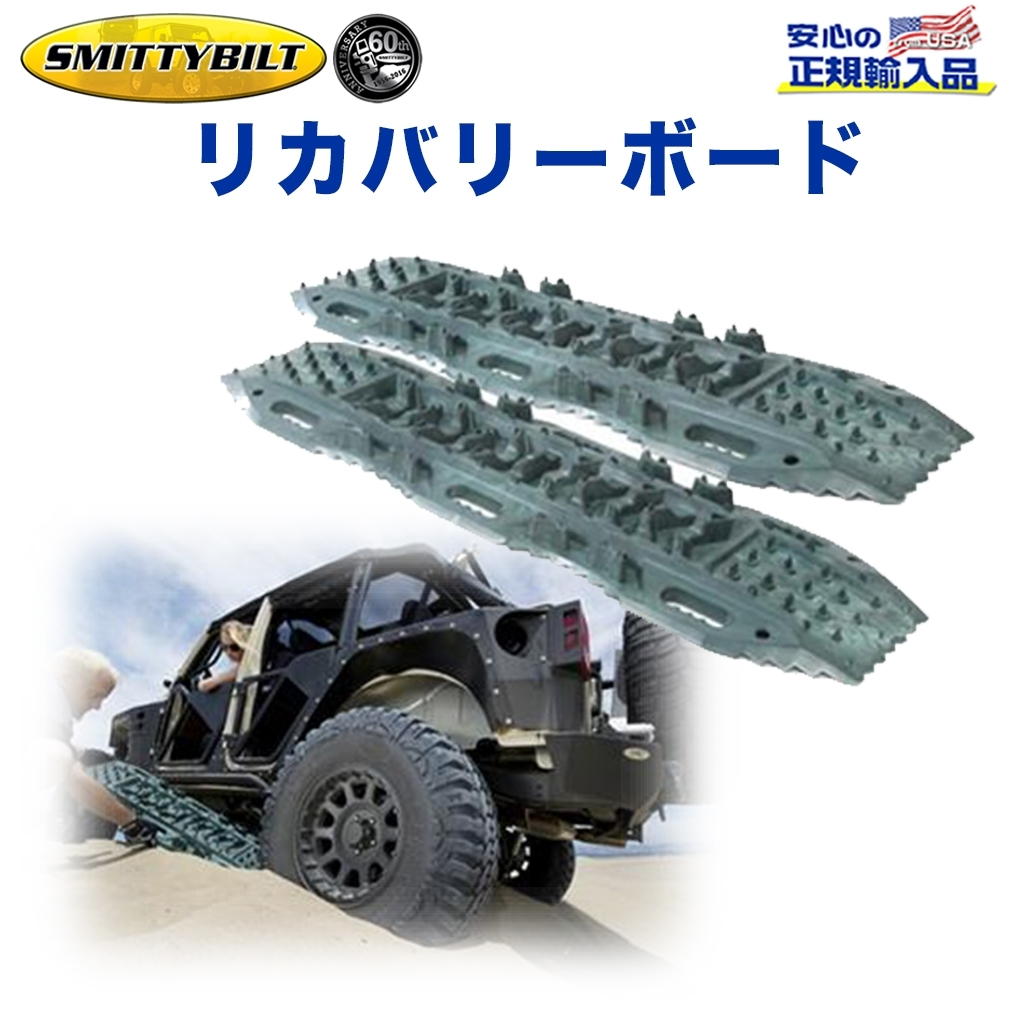 雪抜け 泥抜け カスタム いつでも送料無料 パーツ オフロード 定価 リカバリーボード スミッティビルト 2個約3495kgまでサポート汎用 日本正規輸入総代理店 SMITTYBILT