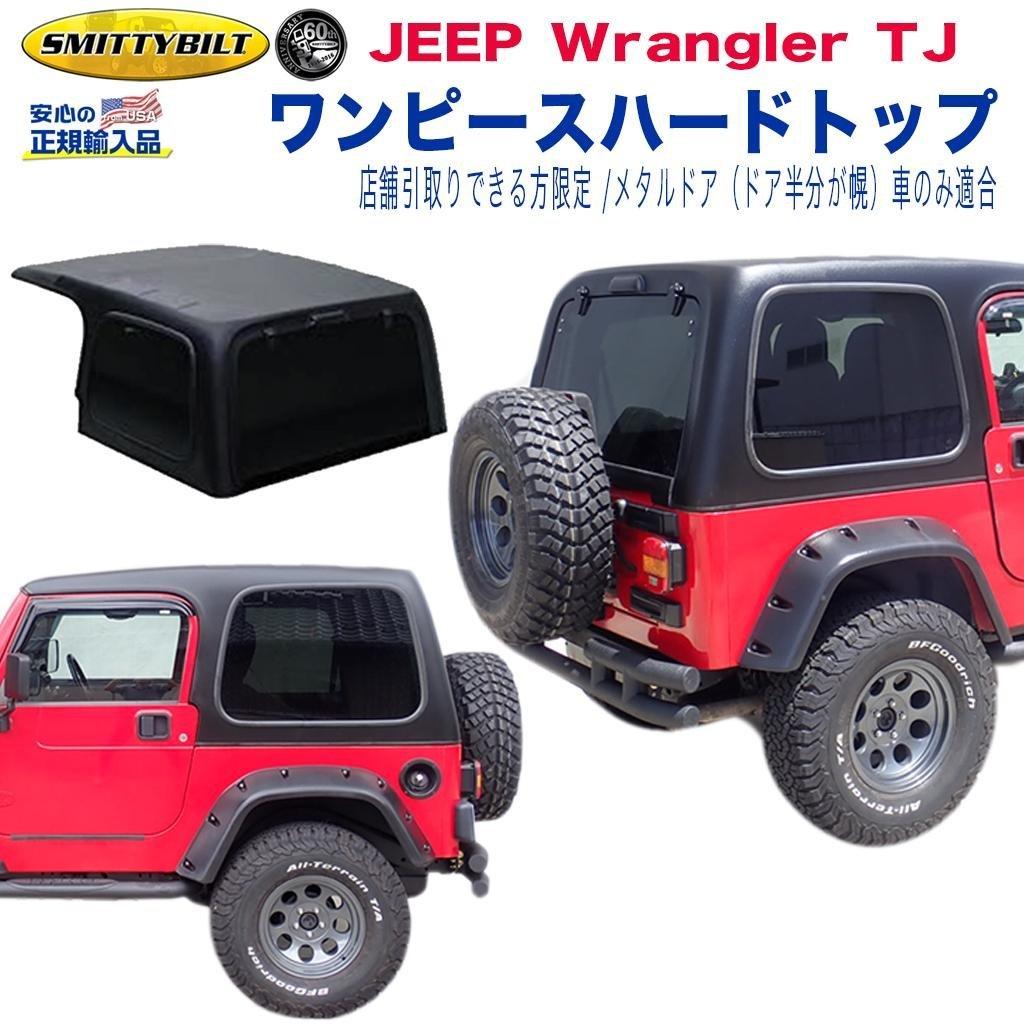【店舗引取りできる方限定】Jeep Wrangler TJ Smittybilt スミッティビルド ハードトップ ホロ 幌1997年~2006年 屋根 パーツ ジープ ラングラー