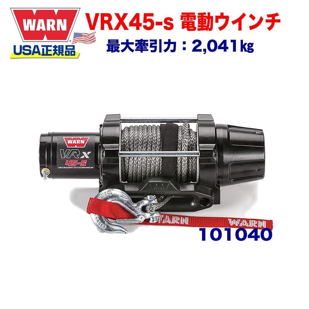 【WARN (ウォーン) USA正規品】 ウインチ (ウィンチ) ワーン VRX45-s ブイアールエックス 4500-s シンセティックロープ ロープ長さ:15m x 6.3mm 最大牽引力:2,041kg 電圧:12V 品番:101040