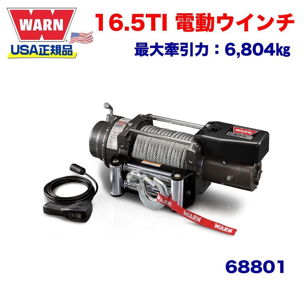 【WARN (ウォーン) USA正規品】 ウインチ (ウィンチ) ワーン ヘビーウェイトシリーズ 16.5ti ワイヤーロープ ロープ長さ:27m x 11mm 最大牽引力:7,484kg 電圧:12V 品番:68801