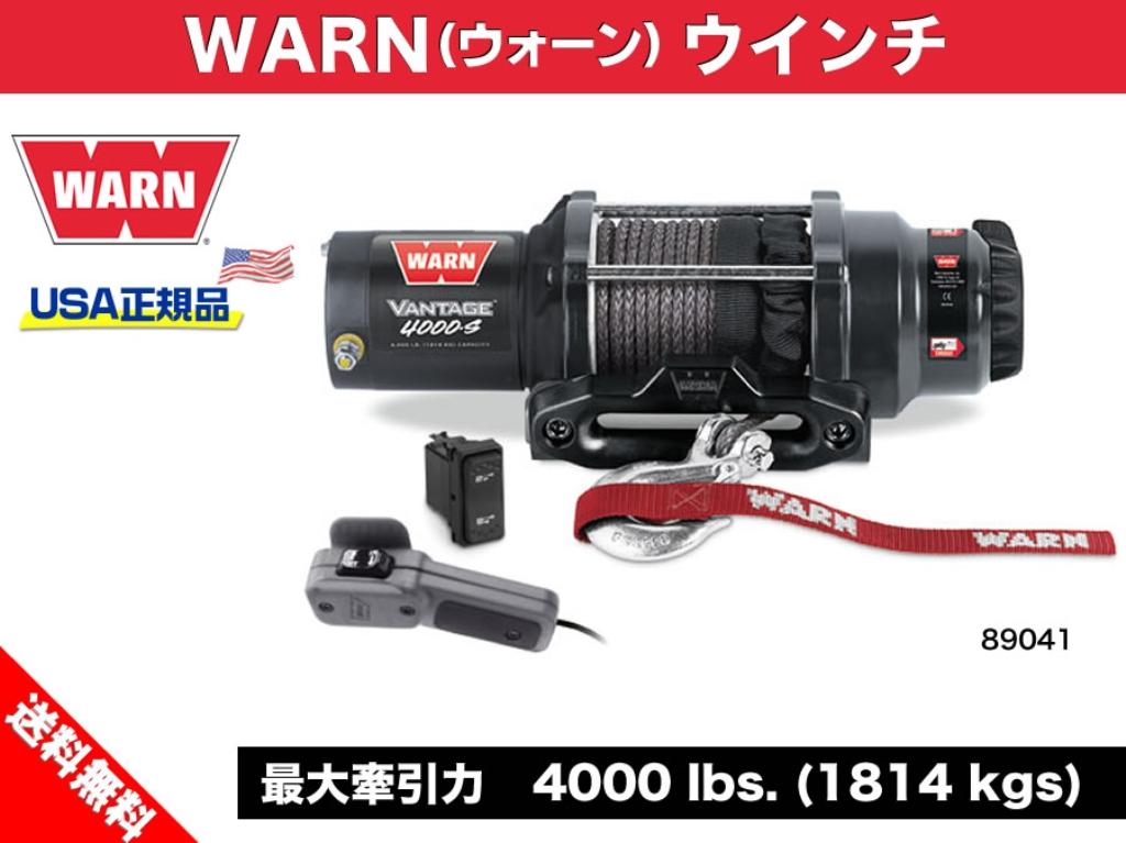 【WARN 社製 (ウォーン) 正規品】電動ウインチ VANTAGE 4000-S 12V シンセティックロープ ジムニー ヴァンテージ 4000S
