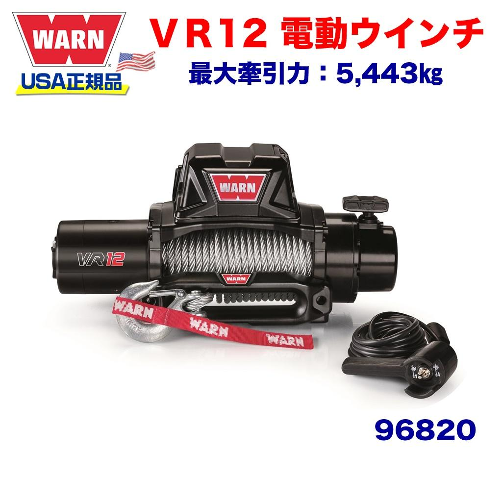 【WARN (ウォーン) USA正規品】 ウインチ (ウィンチ) ワーン Superseded from Warn Industries 86260 VR12 ワイヤーロープ ロープ長さ:24m×9.5mm 最大牽引力:5443kg 電圧:12V 品番:96820