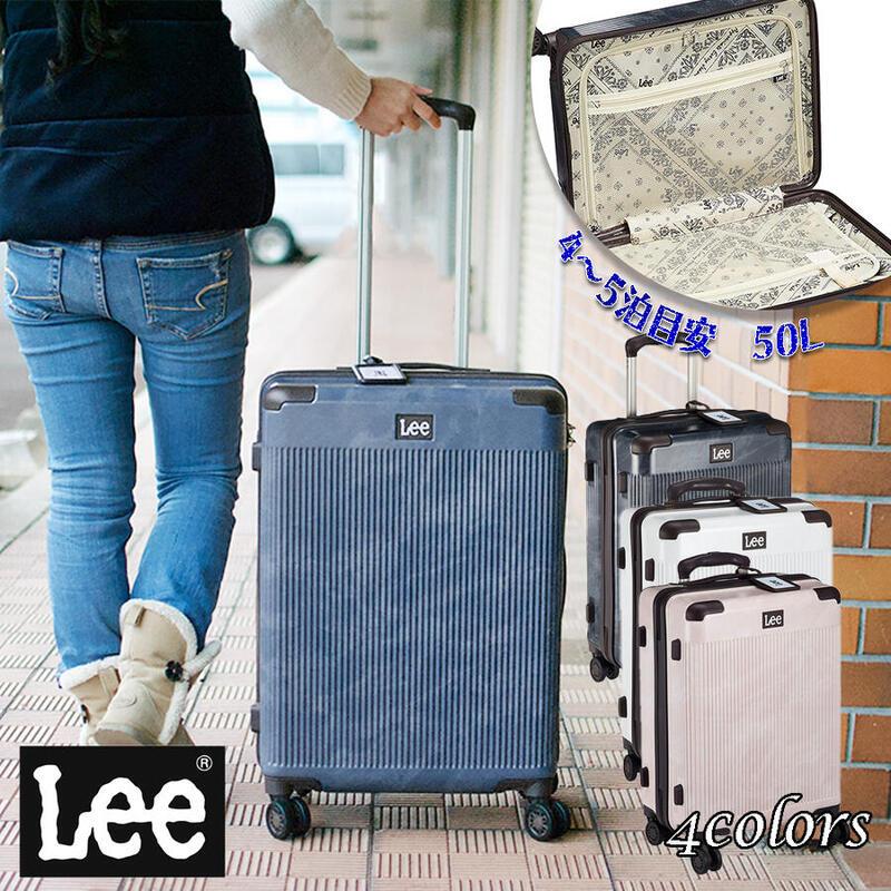 P10倍\送料無料/Lee リーキャリーケース スーツケース デニム柄 GALAXYシリーズ ギャラクシー 22インチ ジッパータイプ 320-9001 ブラック ネイビー ホワイト ピンク