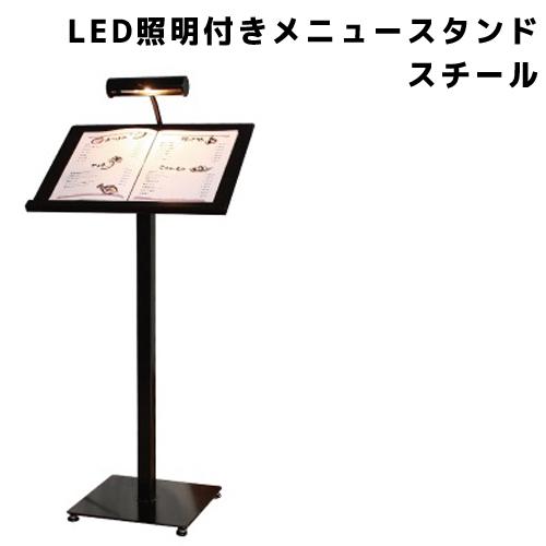LED照明付き メニュースタンド 屋外用 スチールW500×H360mm HML-42 看板