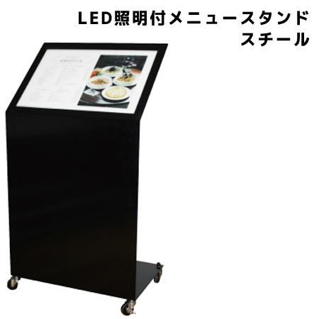 LED照明付メニュースタンド(スチール) W515×H360mm 屋外用