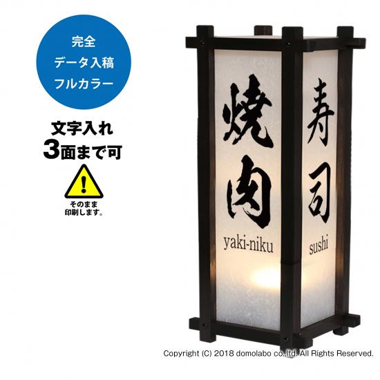 和風 行灯 看板 店舗用 木製 W360×H900mm×D360mm データ印刷 行燈 日本製 屋外 業務用 高品質 印字込み 光る サインボード