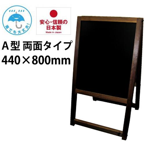 スタンド看板 A型 マーカーボード 小 ブラックボード 木製 屋外用 店舗用看板 日本製 AMF-45 メニューボード カフェ サインボード お店 丈夫 高品質 小型 小さめ 耐水