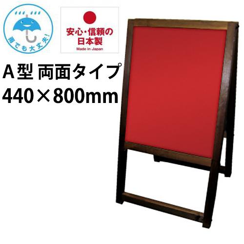 看板 a型 木製マーカーボード 小 カラー:赤/緑 日本製 店舗用看板 屋外 おしゃれ 折りたたみ