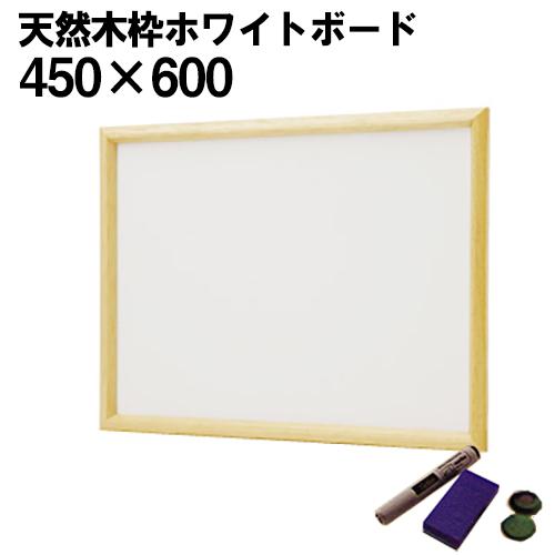 ホワイトボード(木枠付き)書き消し用 45*60サイズ 磁石 専用ペン イレーサー マグネット付き