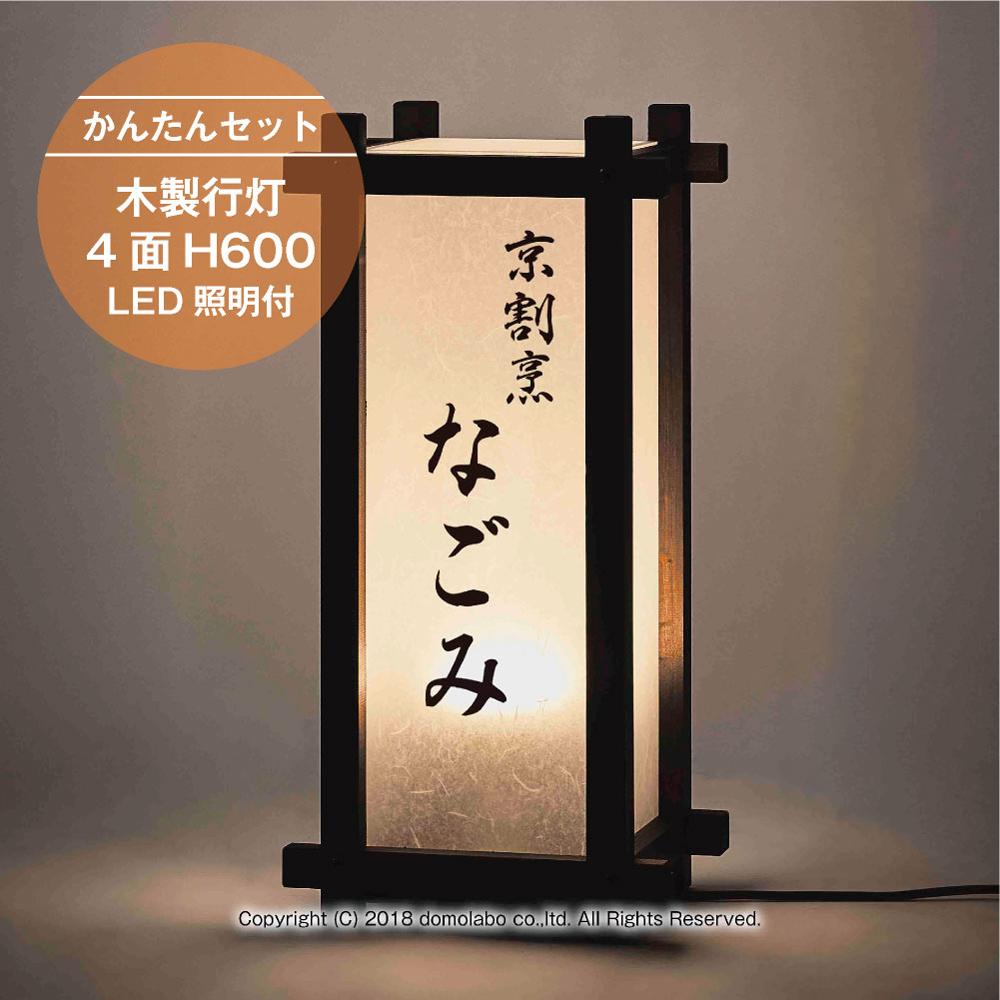 和風 行灯 看板 木製 4面 中 照明付き 文字のみ 1面 のみ 看板レイアウト 単色 日本製 業務用 行燈 寿司屋 光る 居酒屋 インバウンド