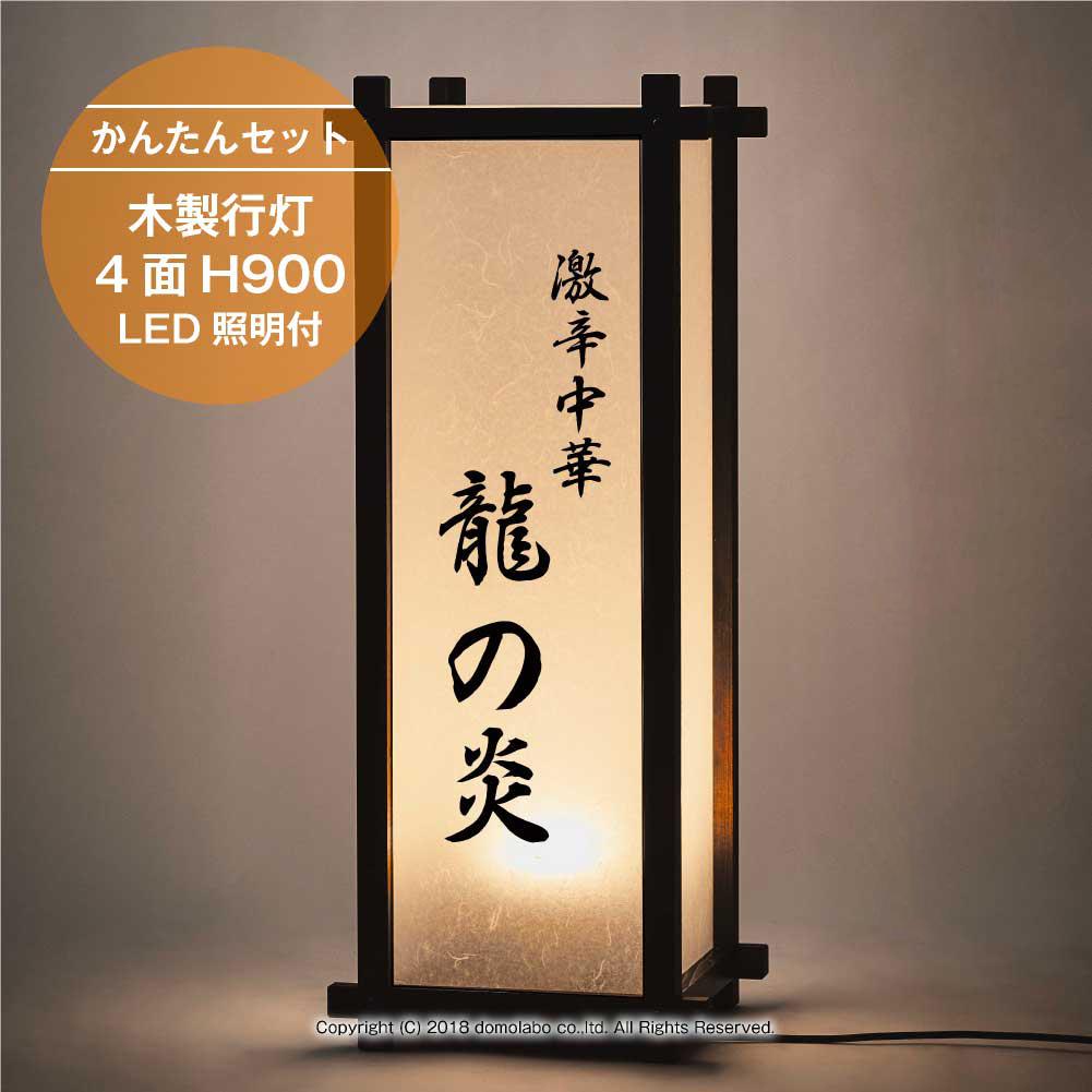 和風 行灯 看板 店舗用 木製 W360×H900mm×D360mm データ印刷 3面 かんたんセット 行燈 日本製 屋外 業務用 高品質 印字込み 光る サインボード