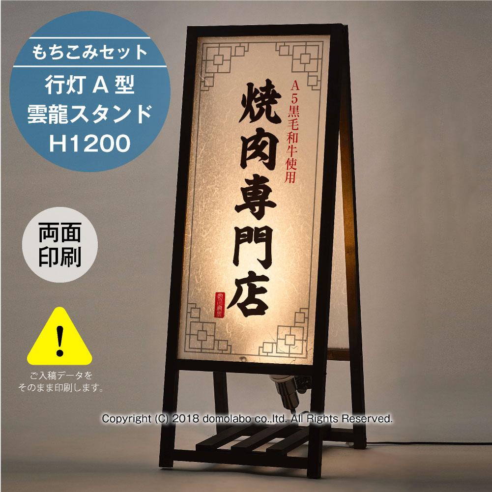 行灯A型雲龍スタンド 木製 H1200(900) 看板 屋外 印刷込み 照明付き 木製トレイ セット 行燈 和風 食堂 居酒屋 寿司屋 ホテル インバウンド オシャレ 耐水 光る