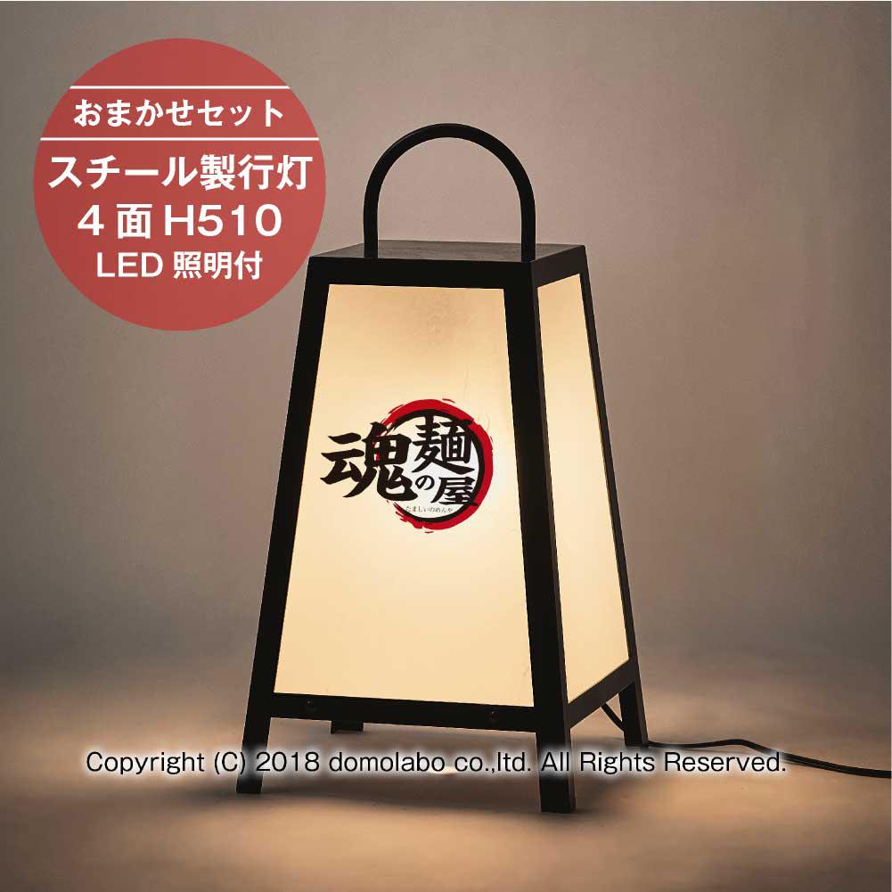 スチール製 行灯 屋外 小 文字込 看板 照明 和風 和食 印刷込み 3面まで おまかせ 看板レイアウト フルカラー