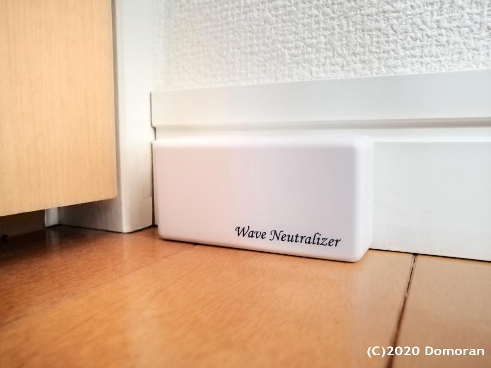 ウエーブ・ニュートラライザー エレクトロスモッグ+ジオパシックストレス 室内用(M)