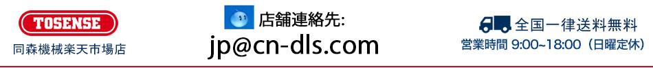 同森機械楽天市場店:TOSENSE 溶接機 プラズマ切断機 多機能機 楽天店
