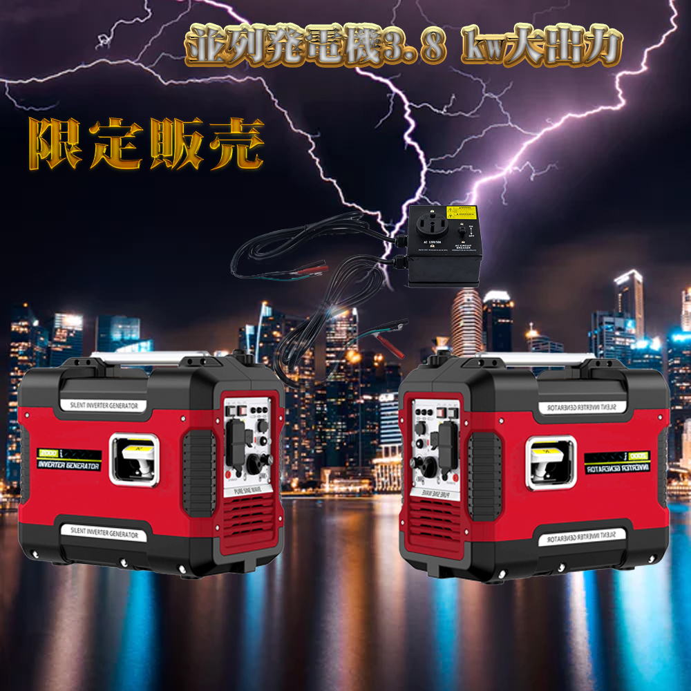 並列運転接続発電機 インバーター発電機 最大出力3.8KW 期間限定セール 日本語取扱説明書付き