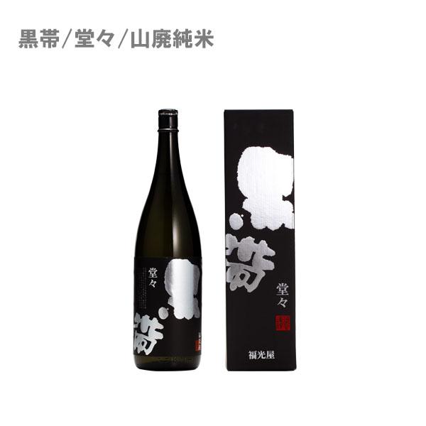 ロックもうまい堂々たる味わい 人気の定番 飲むべき1本 黒帯 迅速な対応で商品をお届け致します 堂々 山廃純米 山廃純米酒 日本酒