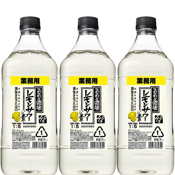 簡単にお店で飲む味が楽しみませんか?1:氷は山盛り 2:炭酸水は冷やして 3:好みの濃さで割る 地域限定 送料無料 サントリー こだわり酒場のレモンサワーの素コンク メーカー直送 ペットボトル 新作 大人気 業務用 1.8L×3本 40度 リキュール アルコール 濃縮カクテル