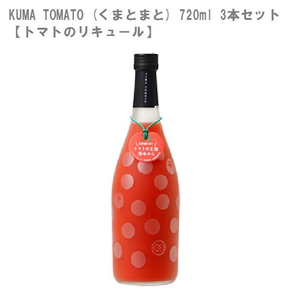 3本セット KUMATOMATO 引き出物 720ml くまとまと トマトのリキュール 驚きの値段で TOMATO 堤酒造 KUMA