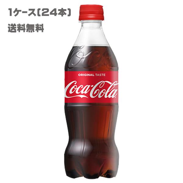 メーカーから直接お届け 使い勝手の良い 迅速発送 送料無料 出群 コカ コーラ 500mlPET 代引き不可 24本セット 1ケース