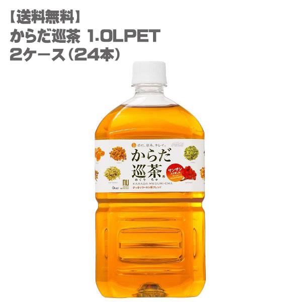 【送料無料】 からだ巡茶 1.0LPET 2ケース 24本セット 【コカ・コーラ/代引き不可】