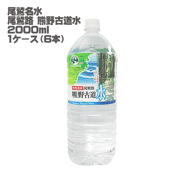 出群 尾鷲名水 尾鷲路 評価 熊野古道水 2000ml 6本 天然水 1ケース 2000mlPET