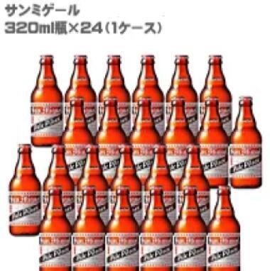 【海外ビール】サンミゲール 320ml瓶(1ケース/24本)【フィリピン ビール】