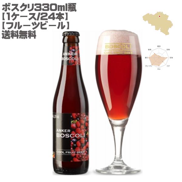 【送料無料】【ベルギービール】ボスクリ 330ml 瓶【1ケース/24本】【フルーツビール】