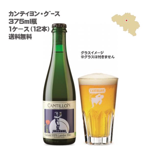 【送料無料】【ベルギー発泡酒】カンティヨン・グース 375ml瓶 【1ケース/12本】【ランビックビール】