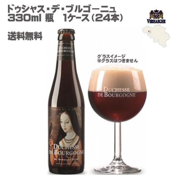 【送料無料】【ベルギービール】ドゥシャス・デ・ブルゴーニュ 330ml 瓶【1ケース/24本】【レッドビール】