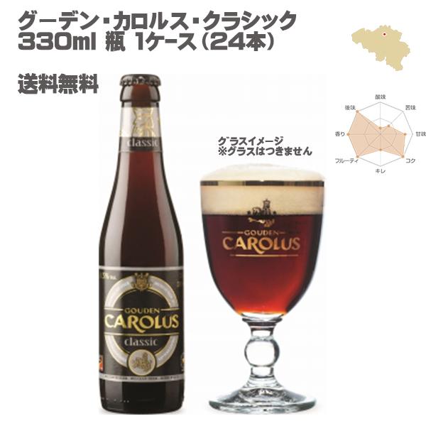 【送料無料】【ベルギービール】グーデン・カロルス・クラシック 330ml 瓶【1ケース/24本】【スペシャル】