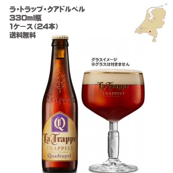 【送料無料】【オランダビール】ラ・トラップ・クアドルペル 330ml 瓶【1ケース/24本】【トラピスト】