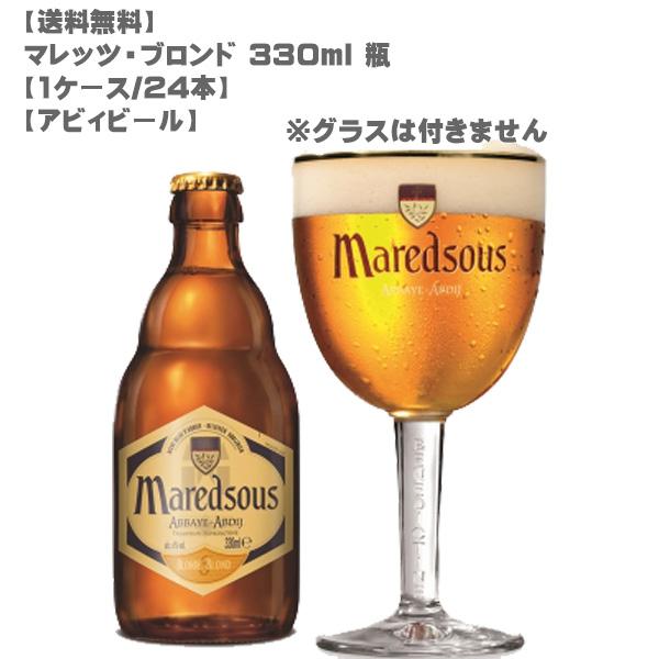 【送料無料】【ベルギービール】マレッツ・ブロンド 330ml 瓶【1ケース/24本】【アビィビール/修道院】