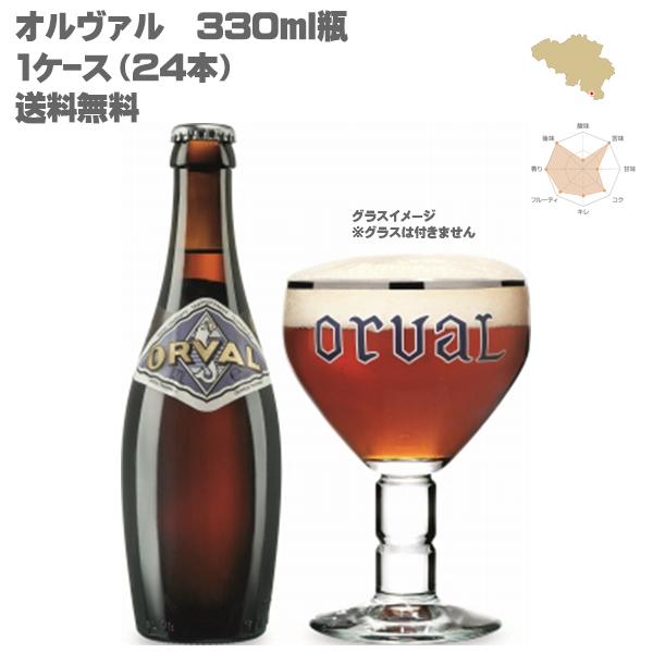 【送料無料】オルヴァル 330ml 瓶【1ケース/24本】【 トラピストビール ベルギー フルーティー 苦み ドライホッピング製法 】