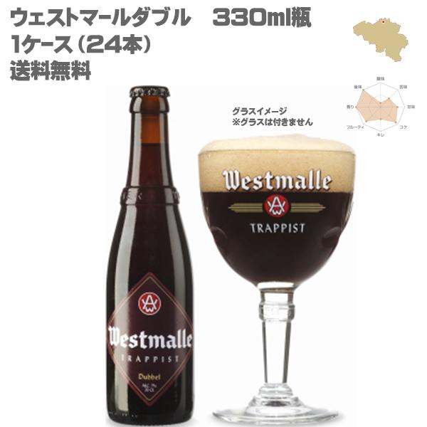 【送料無料】【ベルギービール】ウェストマール・ダブル 330ml 瓶【1ケース/24本】【トラピストビール】