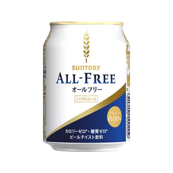 【ノンアルコール】サントリー オールフリー 250ml缶 (1ケース/24缶入り)