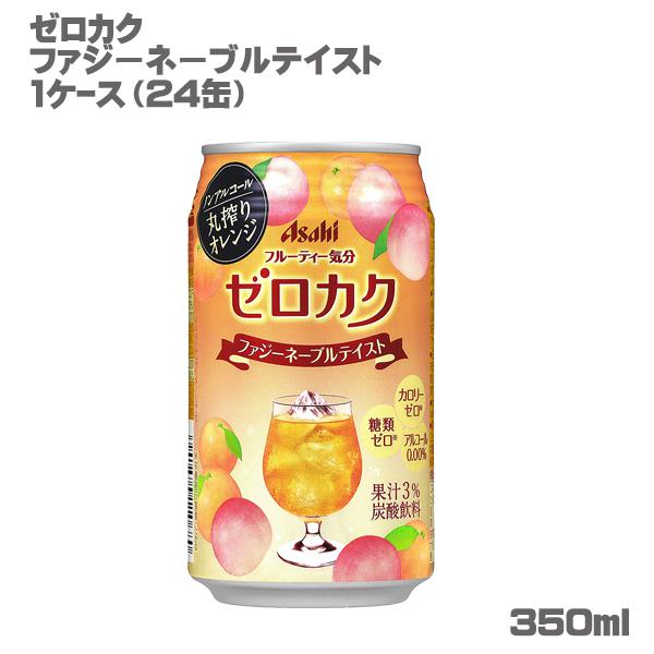アサヒ ゼロカク 売買 ファジーネーブルテイスト 350ml缶 1ケース ノンアルコール 24缶入り 日本全国 送料無料