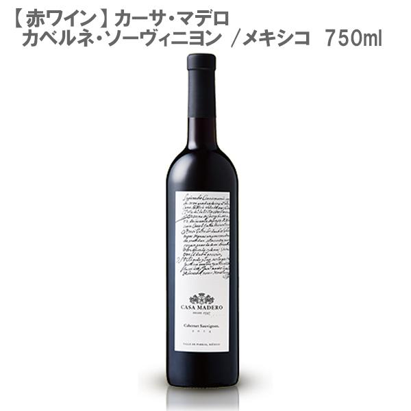 メキシコの高級ぶどう産地パラス ヴァレーのカベルネ ソーヴィニヨン種を使用Casa Madero Cabernet Sauvignon 流行のアイテム 赤ワイン マデロ ソーヴィニヨン 750ml カーサ カベルネ 休み メキシコ