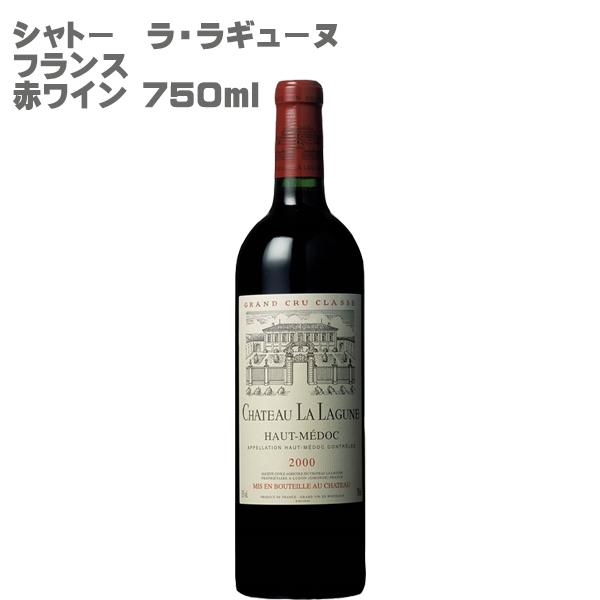 [赤ワイン] シャトー ラ・ラギューヌ フランス 赤ワイン 750ml