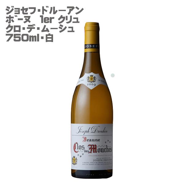 【白ワイン】 メゾン・ジョゼフ・ドルーアン ボーヌ プルミエ・クリュ クロ・デ・ムーシュ ブラン フランス 白ワイン 750ml